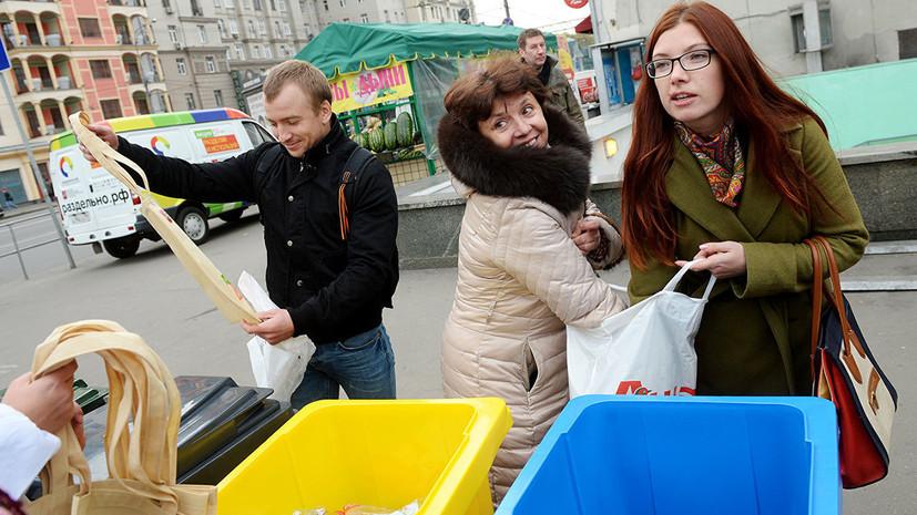 Власти изучат вопрос стимулирования россиян к раздельному сбору мусора