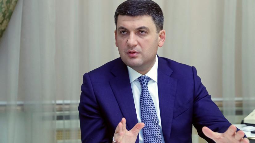 Гройсман оценил запрет на поставки нефти из России