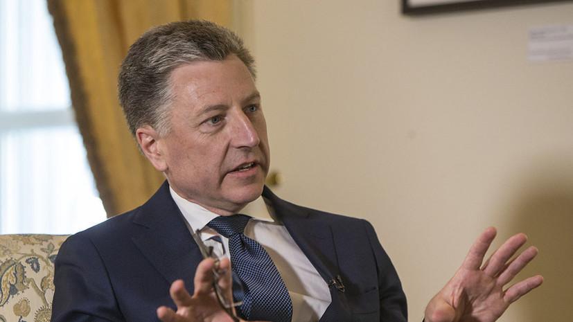Волкер поддержал идею прямых переговоров Путина и Зеленского