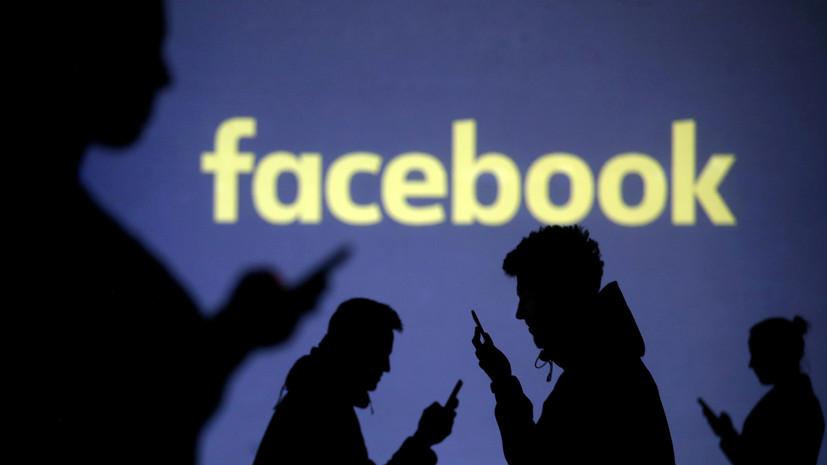 В ЕК оценили работу Facebook, Google и Twitter по борьбе с дезинформацией