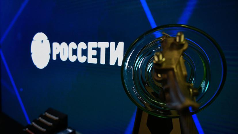 «Россети» выделят около 19 млрд рублей на энергоснабжение Чечни