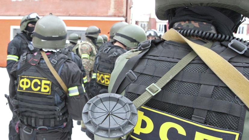 ФСБ пресекла деятельность ячейки террористов в Приморском крае