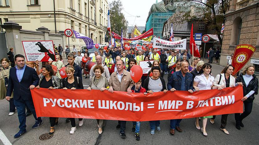 «Дискриминационный характер»: к чему может привести запрет преподавания на русском языке в школах Латвии