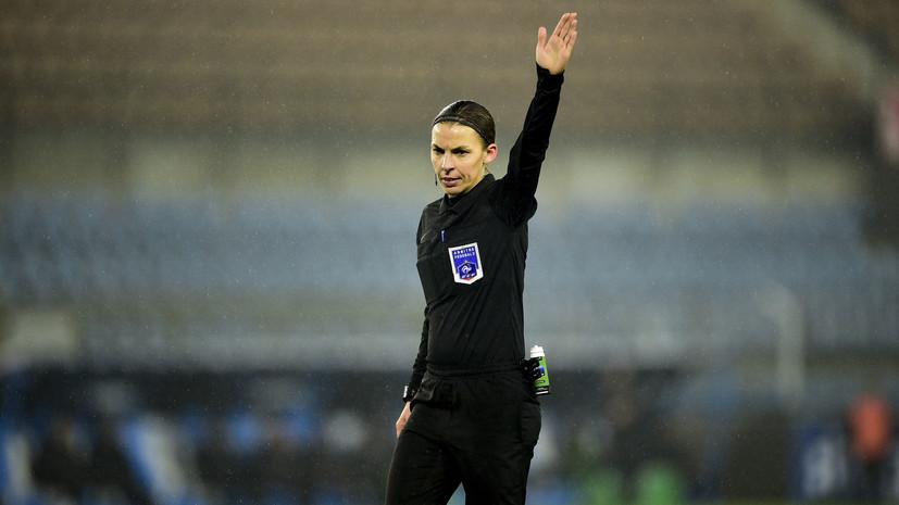 Женщина впервые обслужит матч Лиги 1 в качестве главного арбитра