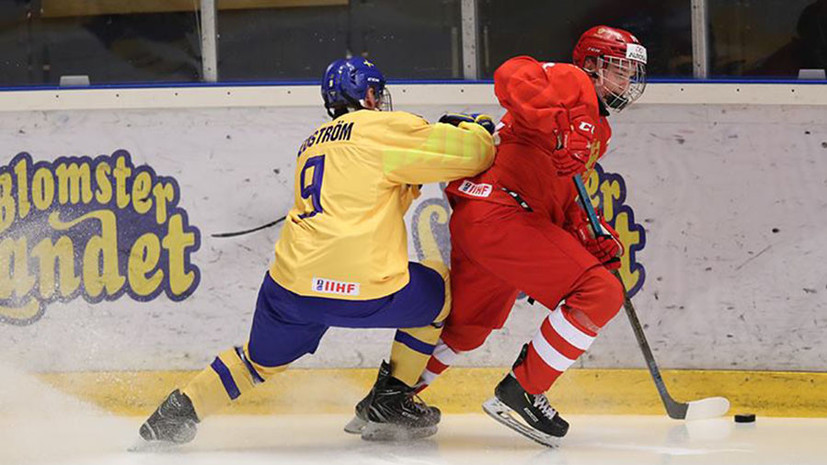 Сборная России проиграла Швеции на ЮЧМ по хоккею