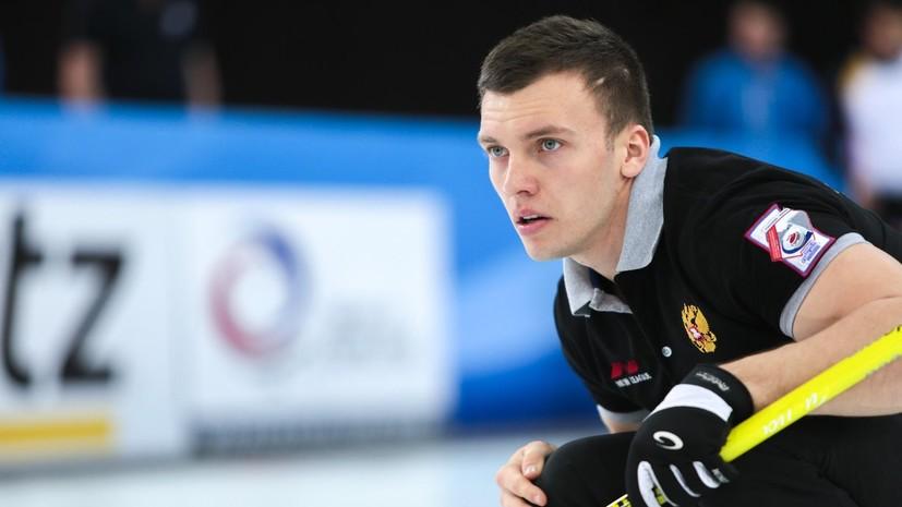 Сборная России потерпела первое поражение на ЧМ по кёрлингу в дабл-миксте