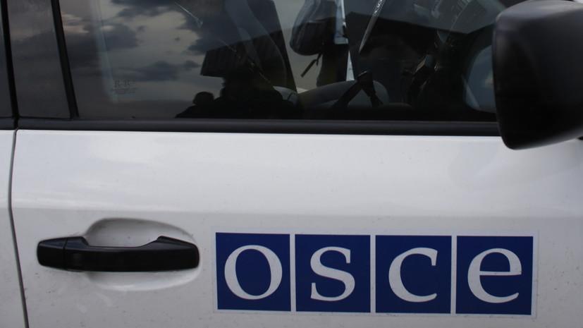 ОБСЕ открыта к совместной миссии с миротворцами ООН в Донбассе