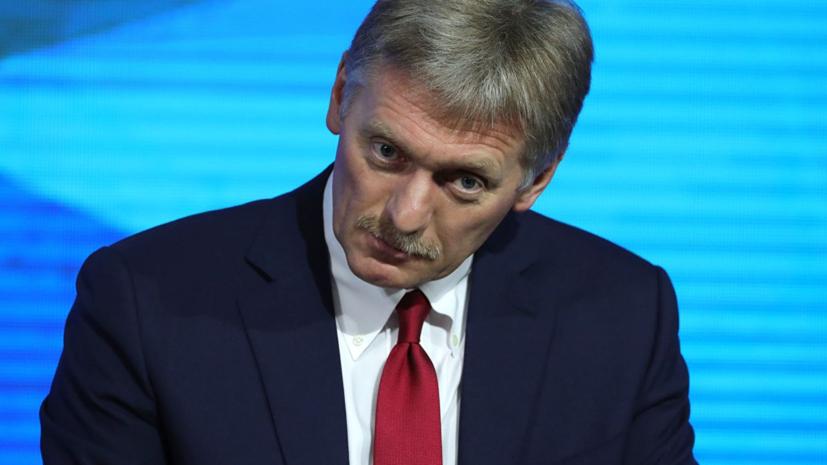 Песков прокомментировал сообщения о штрафе из-за закона о госсимволах