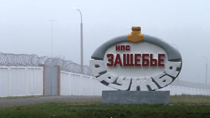 Россия начала прокачку чистой нефти по трубопроводу «Дружба»