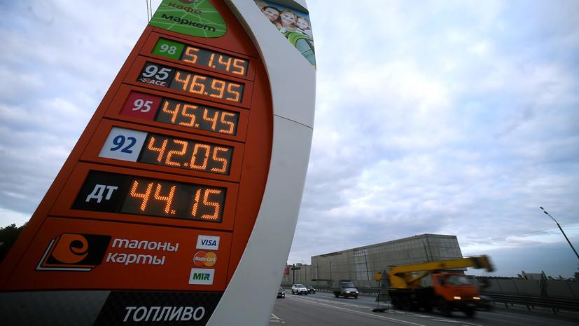 «Чтобы было выгодно всем»: из каких средств будут выплачены компенсации нефтяникам за стабилизацию цен на бензин