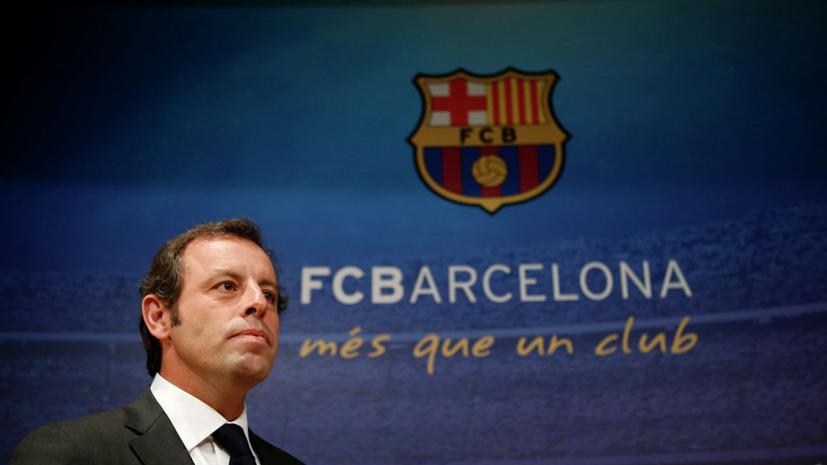 Суд оправдал экс-президента «Барселоны» по делу о финансовых махинациях