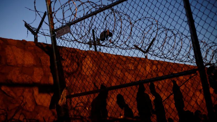Трамп заявил об отправке на границу с Мексикой вооружённых военных