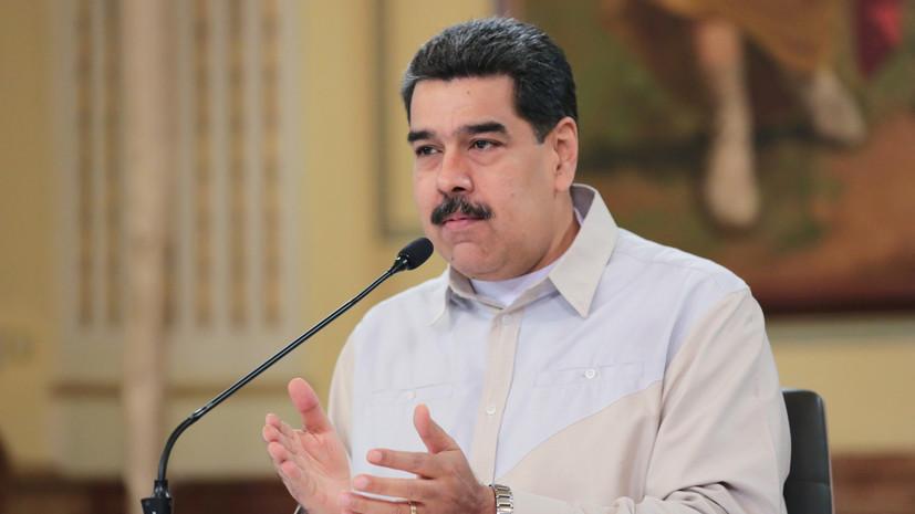 Мадуро заявил, что «американский сапог» никогда не ступит на землю Венесуэлы