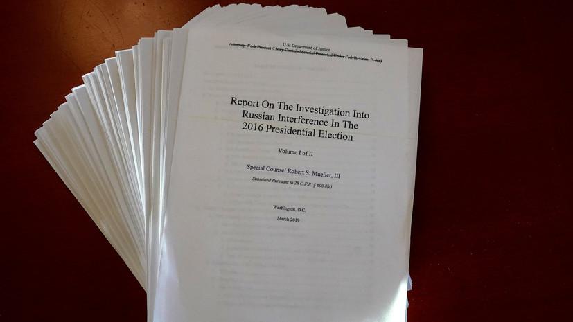 В ФРГ издадут доклад Мюллера на немецком языке