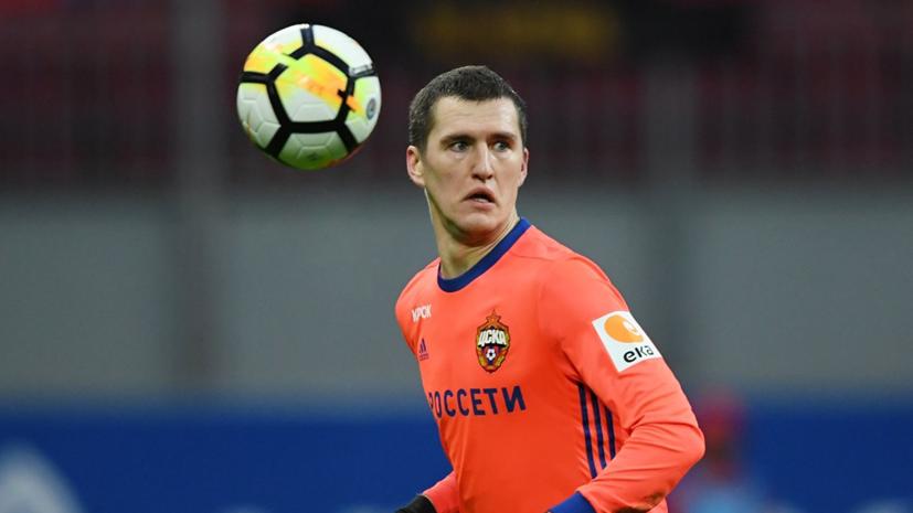 Васин впервые после травмы выйдет в стартовом составе ЦСКА