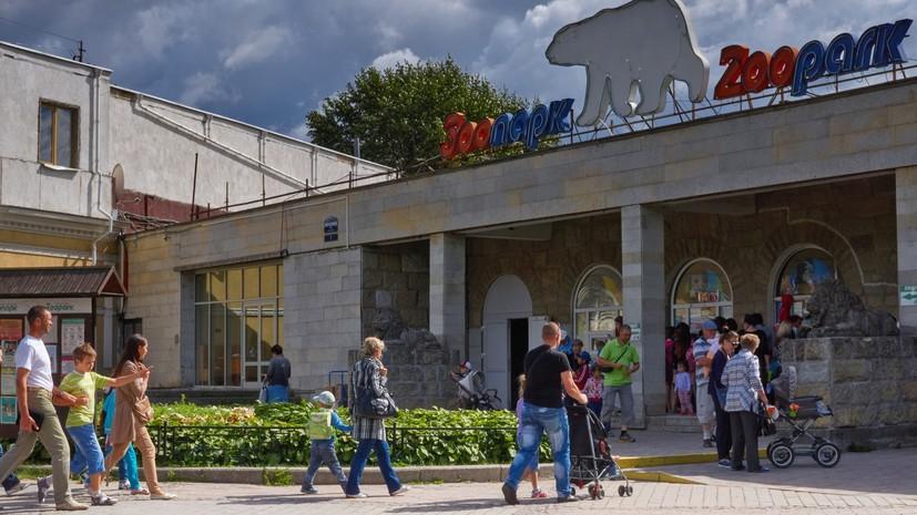 В Ленинградском зоопарке ввели льготный день для многодетных семей
