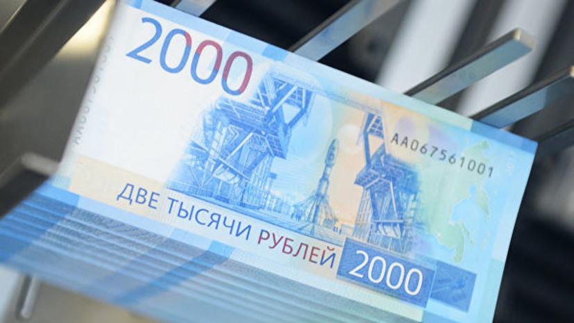 В Кировской области впервые обнаружили поддельные купюры номиналом 2000 рублей