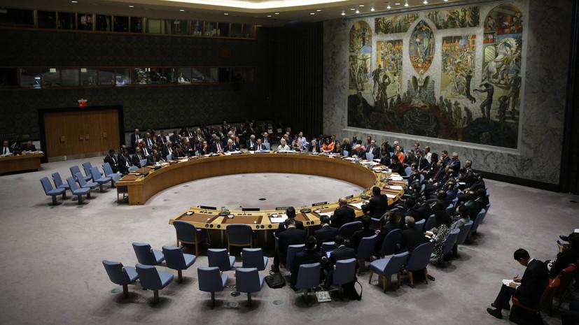 СБ ООН проведёт заседание по ситуации с ДНР и ЛНР 25 апреля
