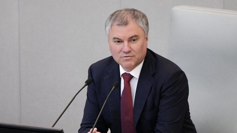 Володин назвал решение по гражданству для жителей ДНР и ЛНР правильным