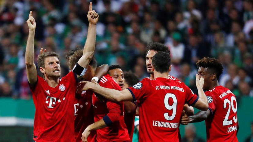 «Бавария» установила новый рекорд Кубка Германии по футболу, выиграв 30 выездных матчей подряд