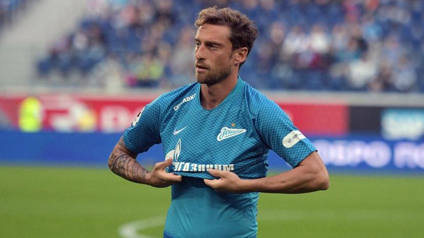 В «Зените» подтвердили, что Маркизио больше не сыграет в сезоне-2018/19