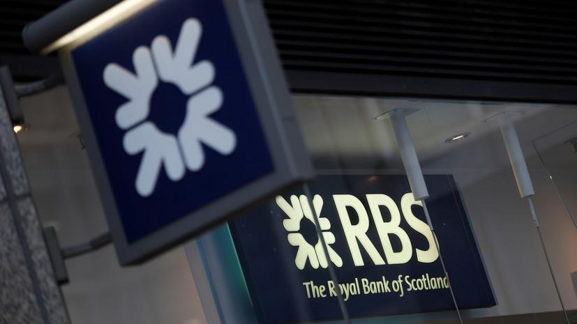 Глава Королевского банка Шотландии Росс Макьюэн покидает пост
