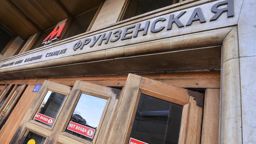 На станции метро «Фрунзенская» произошёл инцидент с пассажиром