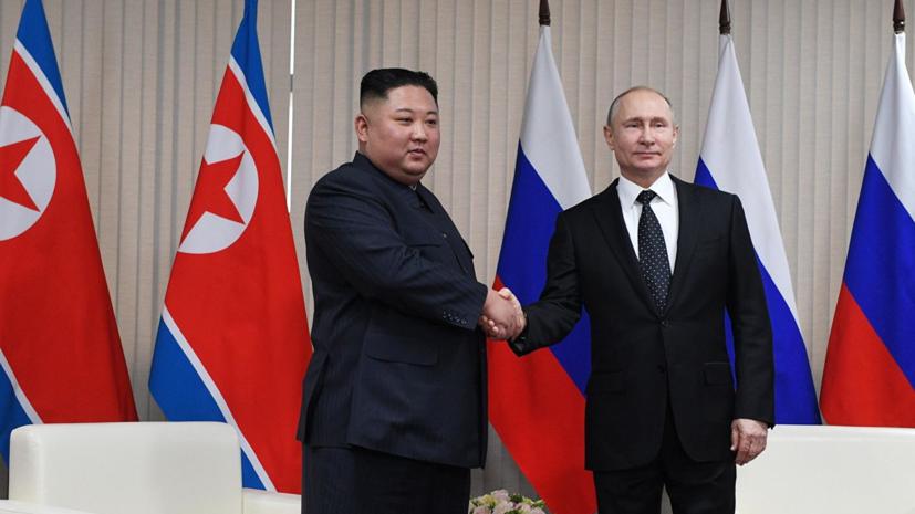 Во Владивостоке завершились переговоры Путина и Ким Чен Ына