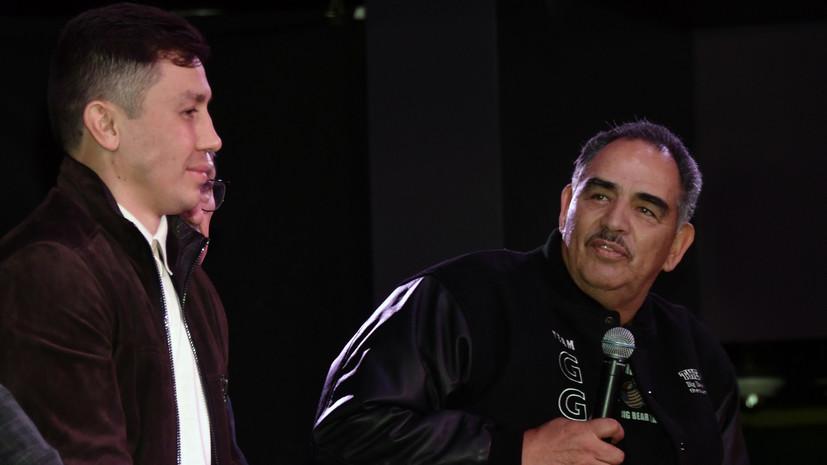 Бывший тренер Головкина обвинил боксёра в жадности