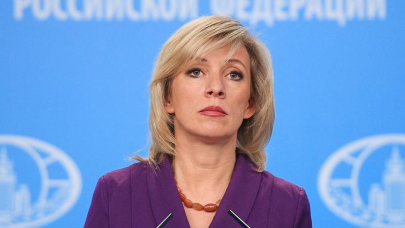 Захарова прокомментировала реакцию Зеленского на закон о языке