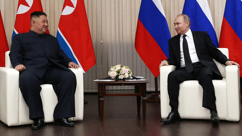 Денуклеаризация, санкции и сотрудничество: о чём говорили Путин и Ким Чен Ын на переговорах во Владивостоке