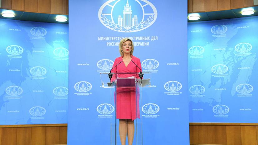 Захарова прокомментировала призыв DJV ограничить допуск RT Deutsch к кабельным сетям