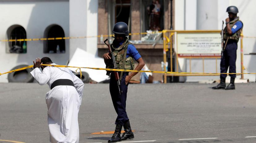 Власти Шри-Ланки заявили о 253 погибших при взрывах