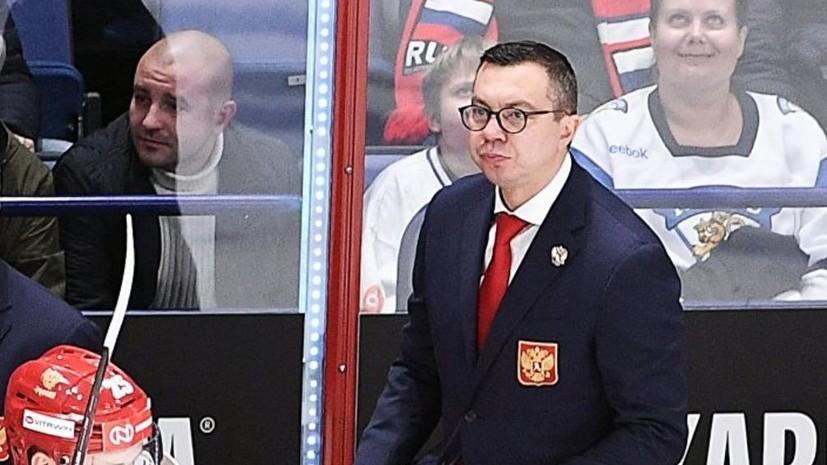 Воробьёв рассказал, когда определится с составом на заключительный этап Еврохоккейтура