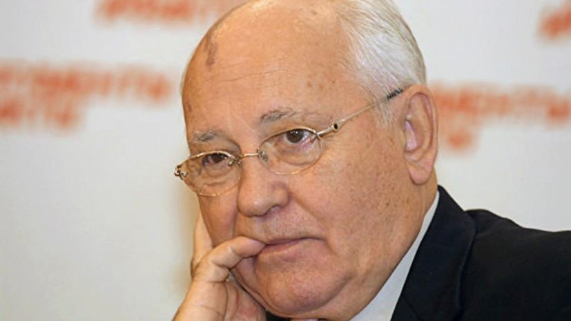 В Горбачёв-фонде опровергают данные о госпитализации экс-главы СССР