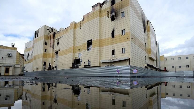 Первое уголовное дело о пожаре в «Зимней вишне» поступило в суд