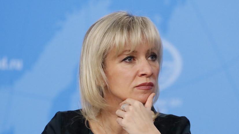 Захарова прокомментировала реакцию на ситуацию с выдачей паспортов