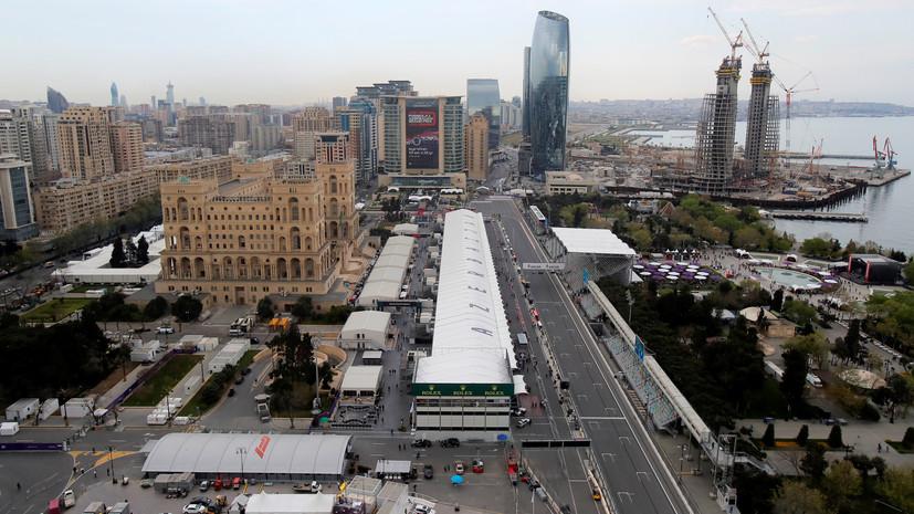 Первая практика Гран-при «Формулы-1» в Азербайджане была прервана из-за аварии