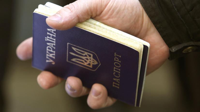 В Госдуме оценили идею депутата Рады раздавать украинские паспорта в Москве
