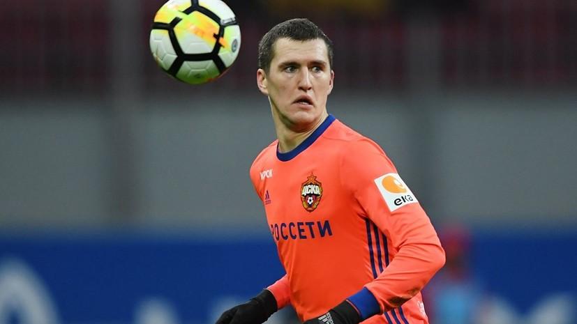 Васин продлил контракт с ЦСКА до 2021 года