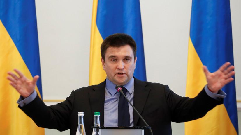 Климкин допустил возможность совместной работы с Зеленским