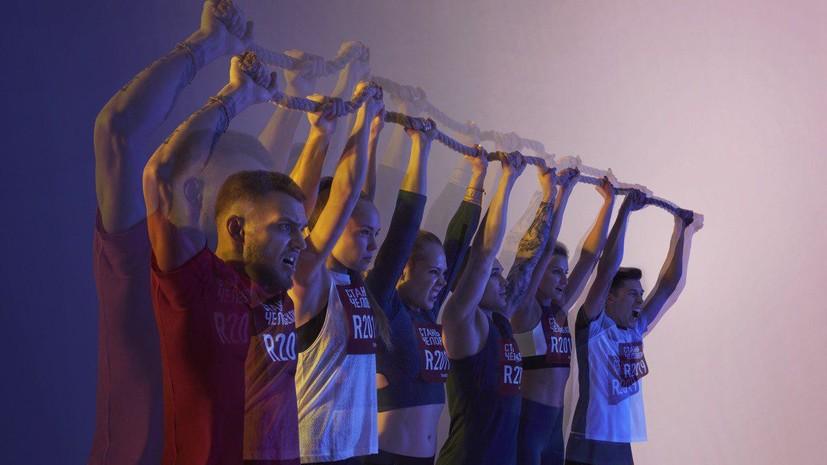 В Москве 25 и 26 мая в рамках фестиваля Reebok пройдёт забег «Стань человеком»