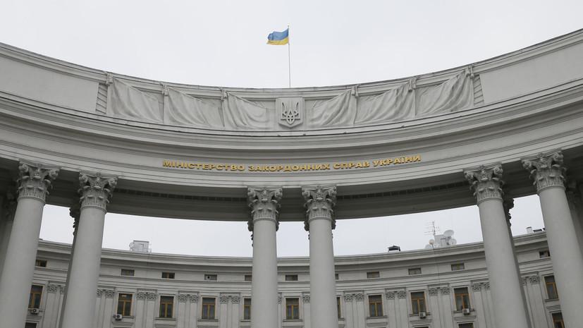 МИД Украины призвал к секторальным санкциям против России