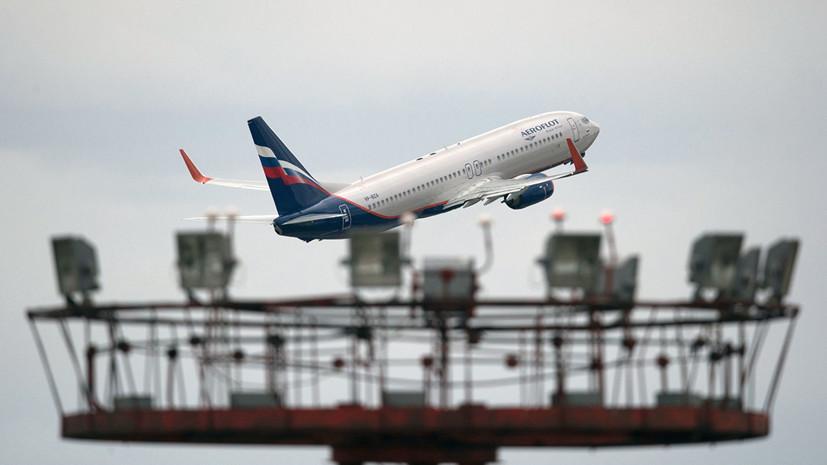 В «Аэрофлоте» прокомментировали ЧП с вылетевшим из Риги самолётом