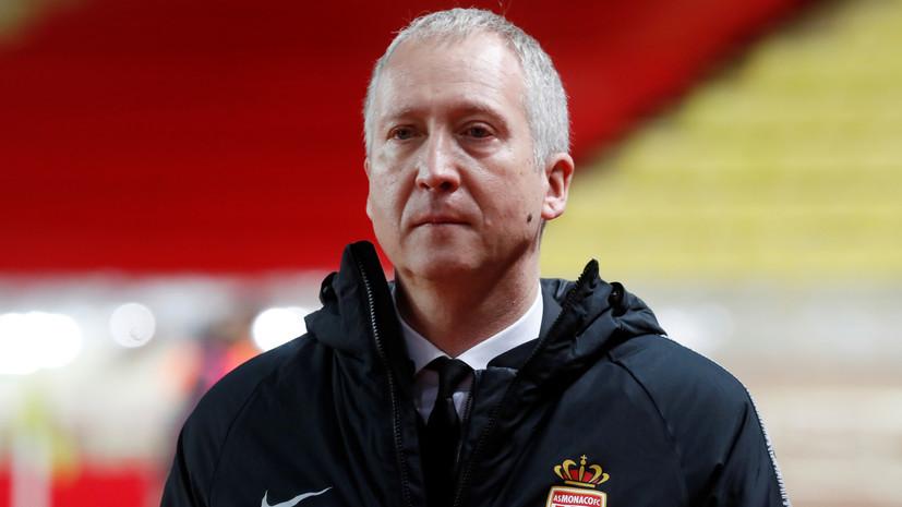 Бывший вице-президент «Монако» отказался комментировать возможное назначение в «Спартак»
