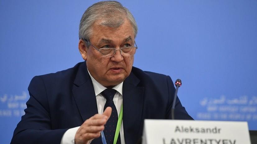 Лаврентьев рассказал, почему для России важно возвращение Сирии в ЛАГ