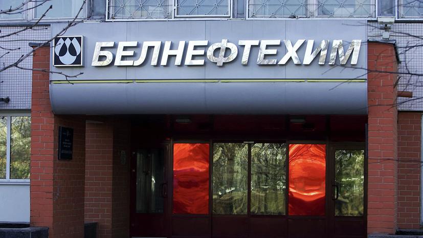 В Белоруссии рассказали об объёмах загрязнённой нефти из России