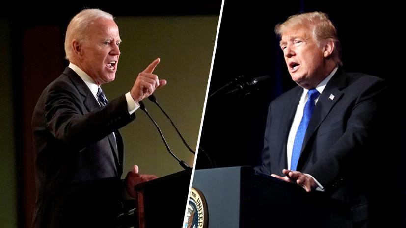 «Показатель антирейтинга президента»: почему Джо Байден опережает по популярности Дональда Трампа
