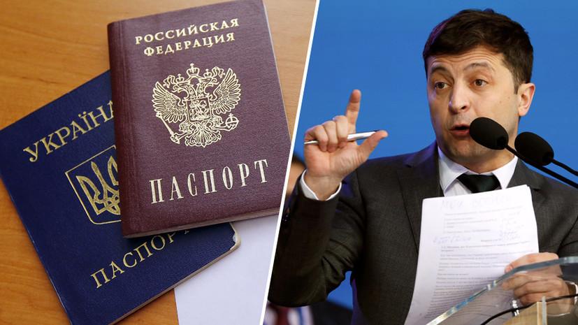 «Рада может создать ему проблемы»: как Зеленский отреагировал на возможность выдачи российских паспортов всем украинцам