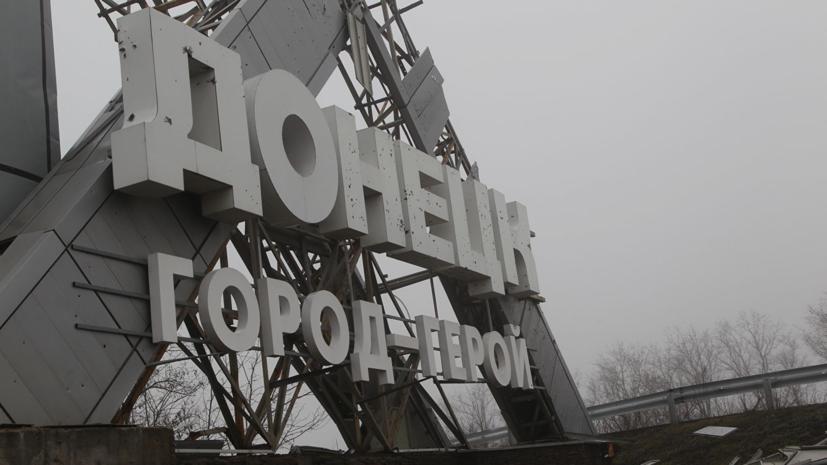 Эксперт оценил предложенную немецкими депутатами стратегию по Донбассу
